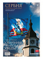 Serbia - National Review - No 49