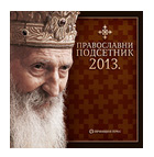 Orthodox Planner for 2013